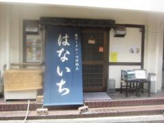 塩ラーメン・つけめんのお店 はないち【四弐】-1