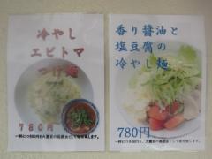 塩ラーメン・つけめんのお店 はないち【四弐】-2