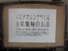 塩ラーメン・つけめんのお店 はないち【四弐】-4