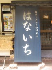 塩ラーメン・つけめんのお店 はないち【四弐】-8