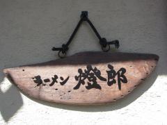 ラーメン 燈郎-11