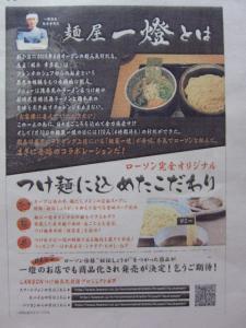 「麺屋一燈監修冷やしつけ麺」7月26日関東地区ローソンで発売!-2