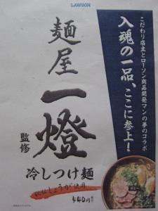「麺屋一燈監修冷やしつけ麺」7月26日関東地区ローソンで発売!-1