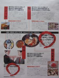 「麺屋一燈監修冷やしつけ麺」7月26日関東地区ローソンで発売!-3