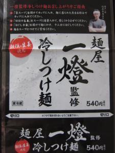 「麺屋一燈監修冷やしつけ麺」7月26日関東地区ローソンで発売!-5