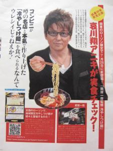 「麺屋一燈監修冷やしつけ麺」7月26日関東地区ローソンで発売!-4