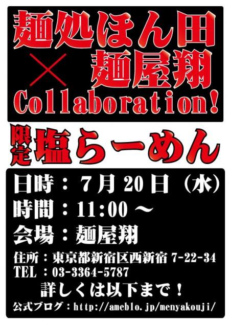 『麺処 ほん田』×『麺屋 翔』コラボイベント♪-1