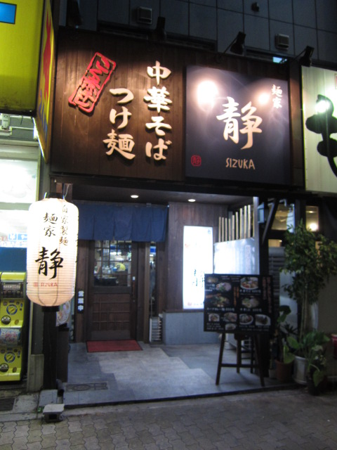 明日からの『麺家静』3連休限定メニュー変更のお知らせ!-1
