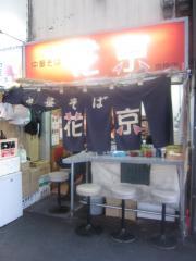 中華そば 花京 京橋店-1