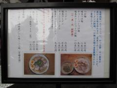 麺や 輝 長堀橋店-7