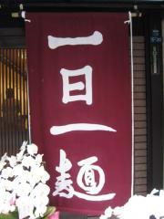 麺や 輝 長堀橋店-6