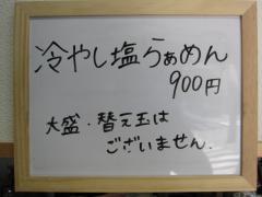 らぁめん たむら【弐五】 ~冷やし塩らぁめん&冷やしキム玉そば~-2