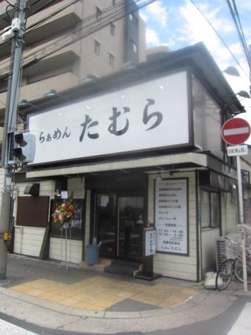らぁめん たむら【弐四】 ~祝・4周年♪~ 1