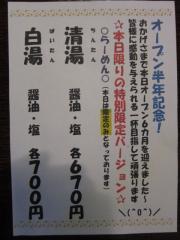 麺や 而今【五】-2