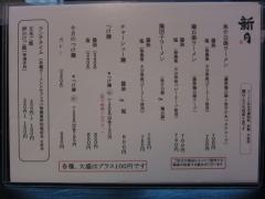 新月【壱参】-2