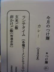 新月【壱参】-3