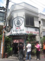 麺処 まるよし商店【壱七】-1
