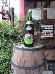 金久右衛門【弐壱】-4