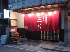 烈志笑魚油 麺香房 三く-1