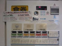 烈志笑魚油 麺香房 三く-2