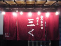 烈志笑魚油 麺香房 三く-12