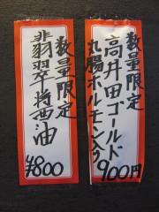 金久衛生門 四天王寺店【壱五】-2