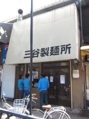 三谷製麺所-1