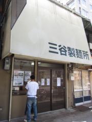 三谷製麺所-2
