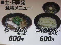 三谷製麺所-3