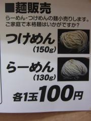 三谷製麺所-4
