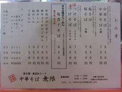 中華そば 無限【六】-2