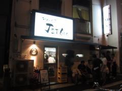 ラーメン人生 JET600-1