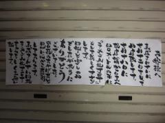 ラーメン人生 JET600-3