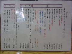 ラーメン人生 JET600-4