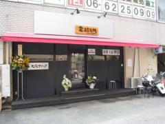 金久右衛門 靫本町店-1