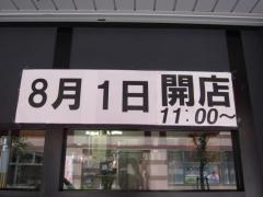 金久右衛門 靫本町店-2