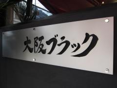 金久右衛門 靫本町店-4