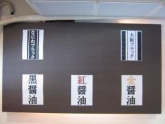 金久右衛門 靫本町店-3