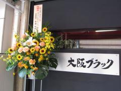 金久右衛門 靫本町店-7