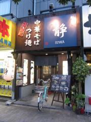 麺家 静【参拾】-1