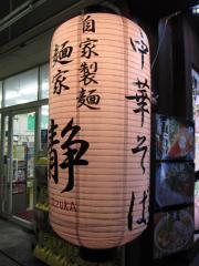 麺家 静【参拾】-6