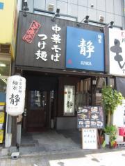 麺家 静【参壱】-1