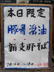 麺家 静【参壱】-2