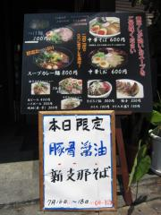 麺家 静【参壱】-6