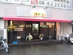 金久右衛門 靭本町店【弐】-1