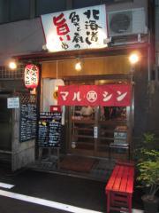 金久右衛門 靭本町店【弐】-5