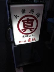 金久右衛門 靭本町店【弐】-12