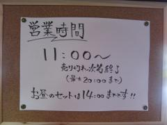 金久右衛門 靭本町店 ~本日オープン♪~-8