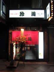 中華そば専門 珍遊 南森町店-1