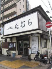 らぁめん たむら【弐七】-1